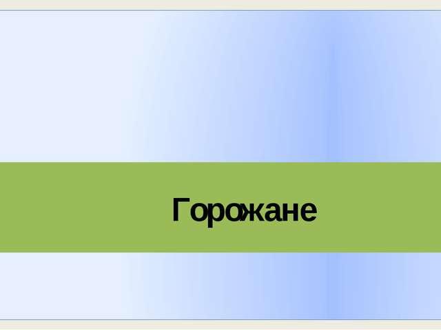 Развитие ремесла и сельского хозяйства 10 Категория 3 Ответ Введите ответ. пу...