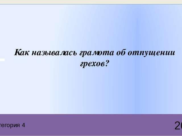 Вильгельм Завоеватель 30 Категория 5 Ответ Введите ответ. пункт Введите вмест...