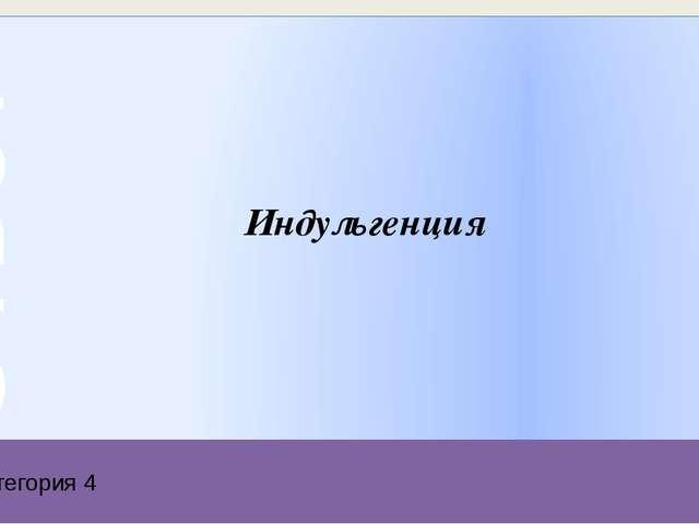 Филипп Красивый в 1309 году 40 Категория 5 Ответ Введите ответ. пункт Введите...