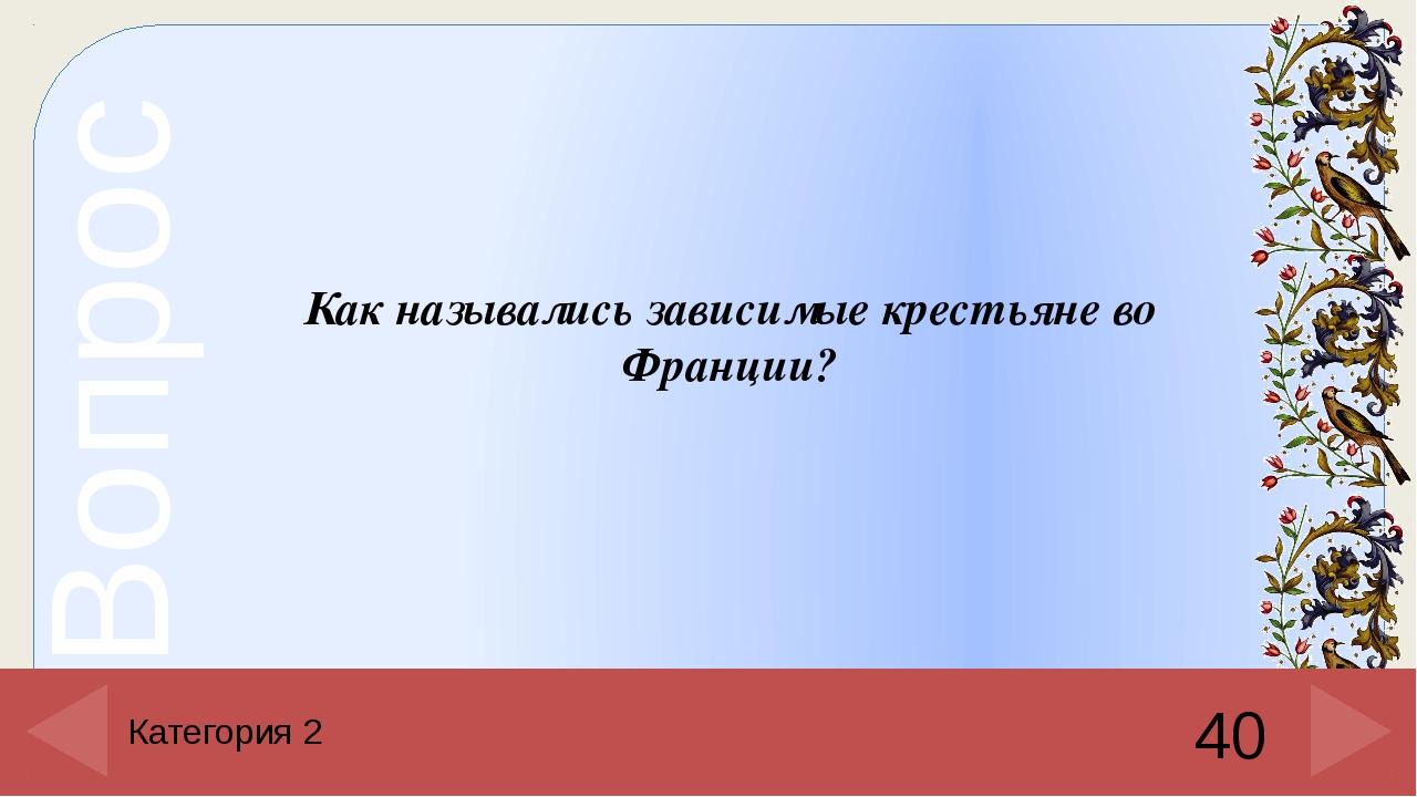 Основатель династии Плантагенетов 30 Категория 5 Вопрос Введите вопрос здесь....