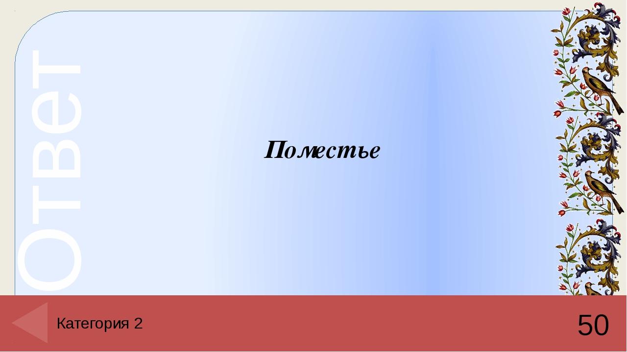 Горожане Категория 3: разделительный слайд