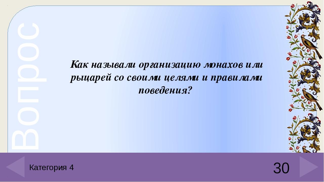«Книга Страшного суда» 50 Категория 5 Ответ Введите ответ. пункт Введите вмес...