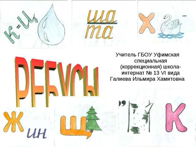 Учитель ГБОУ Уфимская специальная (коррекционная) школа-интернат № 13 VI вида...