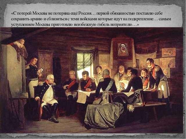 «С потерей Москвы не потеряна ещё Россия… первой обязанностью поставлю себе...