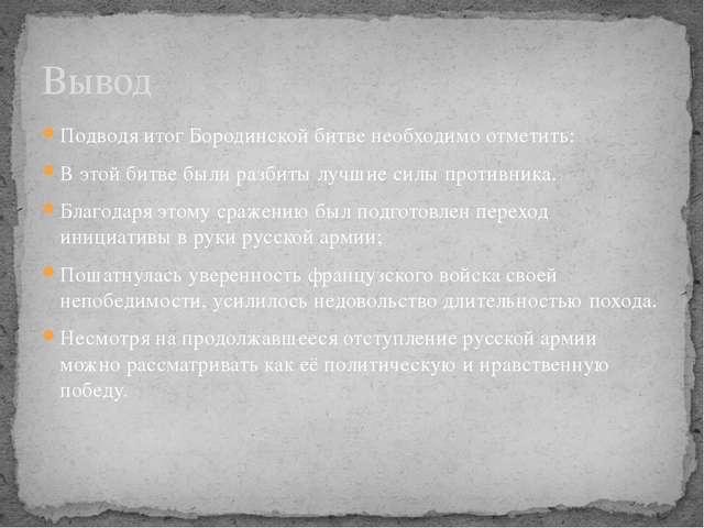 Подводя итог Бородинской битве необходимо отметить: В этой битве были разбиты...