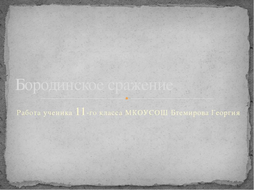Работа ученика 11-го класса МКОУСОШ Бтемирова Георгия Бородинское сражение