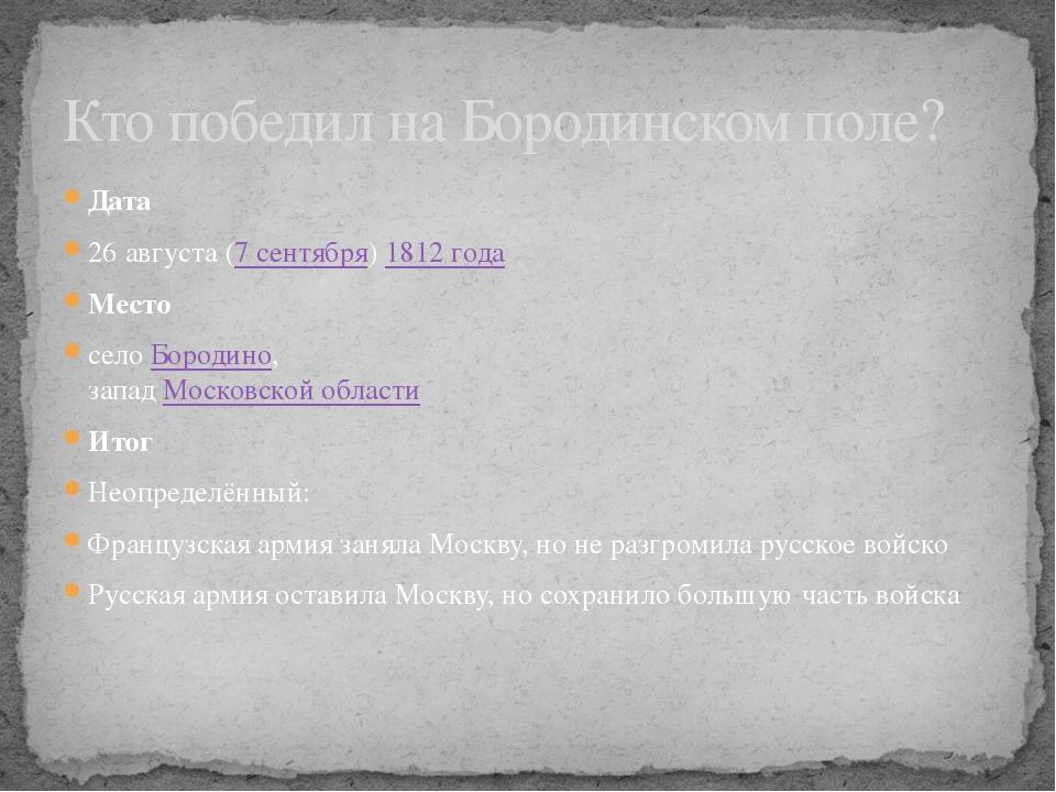 Дата 26августа (7 сентября) 1812 года Место село Бородино, запад Московской...