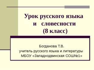 Урок русского языка и словесности (8 класс) Богданова Т.В. учитель русского