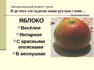 Эмоциональный момент урока И до чего это чудесно наше русское слово… ЯБЛОКО В