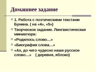 Домашнее задание 1. Работа с поэтическими текстами Бунина. ( на «4», «5») Тво