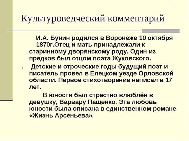 Культуроведческий комментарий И.А. Бунин родился в Воронеже 10 октября 1870г...
