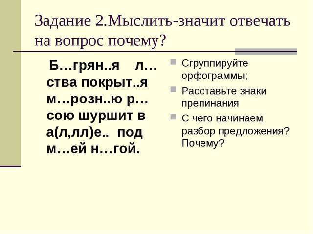Задание 2.Мыслить-значит отвечать на вопрос почему? Б…грян..я л…ства покрыт.....