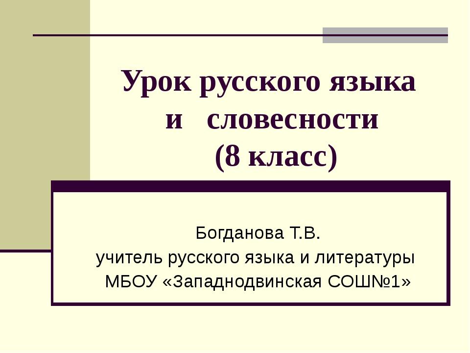 Урок русского языка и словесности (8 класс) Богданова Т.В. учитель русского...