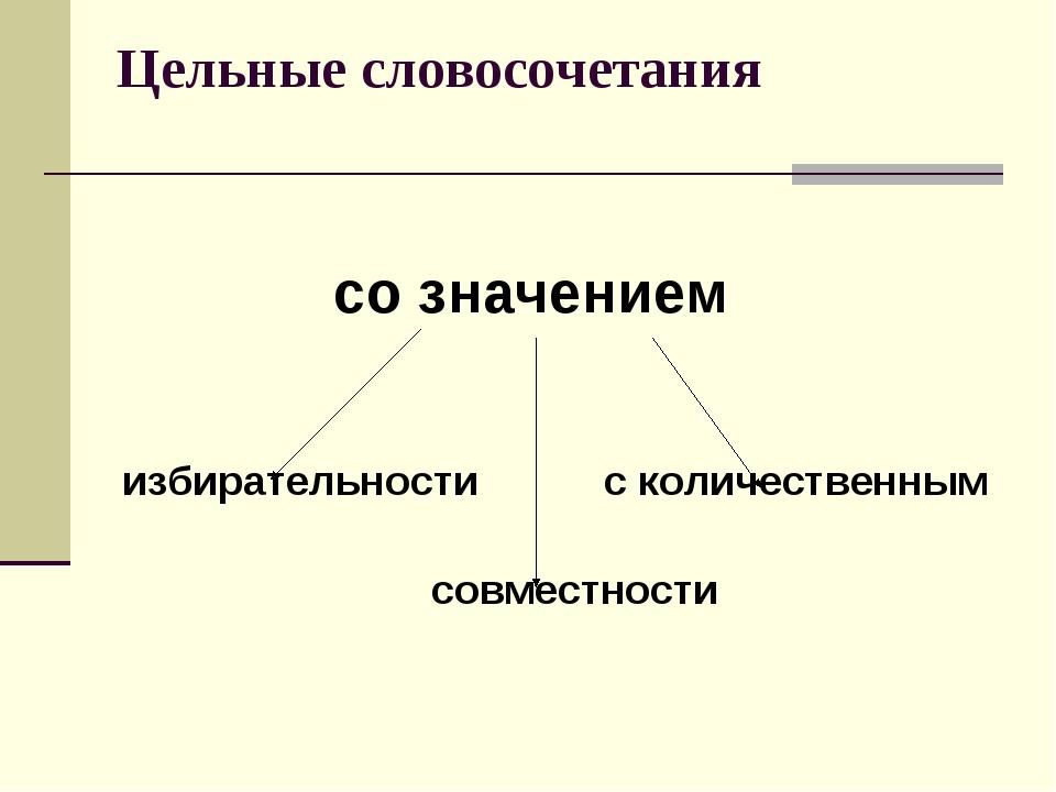 Цельные словосочетания со значением избирательности с количественным совместн...