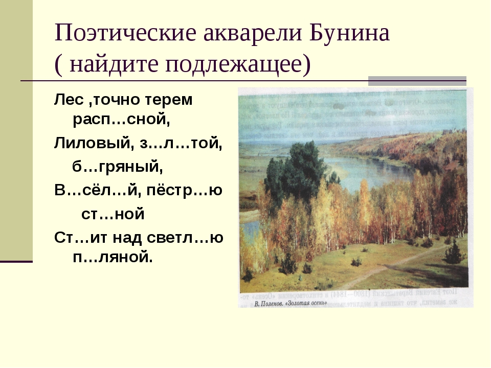 Поэтические акварели Бунина ( найдите подлежащее) Лес ,точно терем расп…сной,...