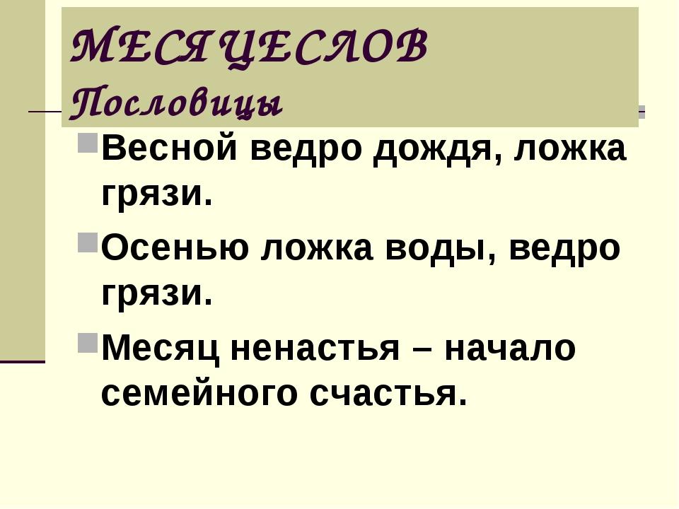 МЕСЯЦЕСЛОВ Пословицы Весной ведро дождя, ложка грязи. Осенью ложка воды, ведр...
