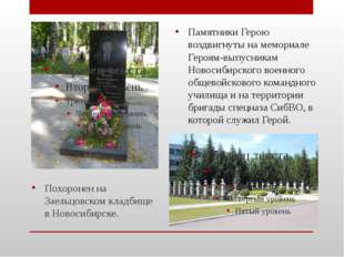 Похоронен на Заельцовском кладбище в Новосибирске. Памятники Герою воздвигнут