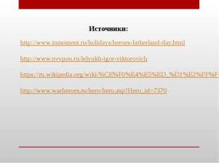 Источники: http://www.inmoment.ru/holidays/heroes-fatherland-day.html http://