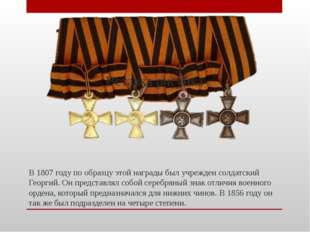В 1807 году по образцу этой награды был учрежден солдатский Георгий. Он предс