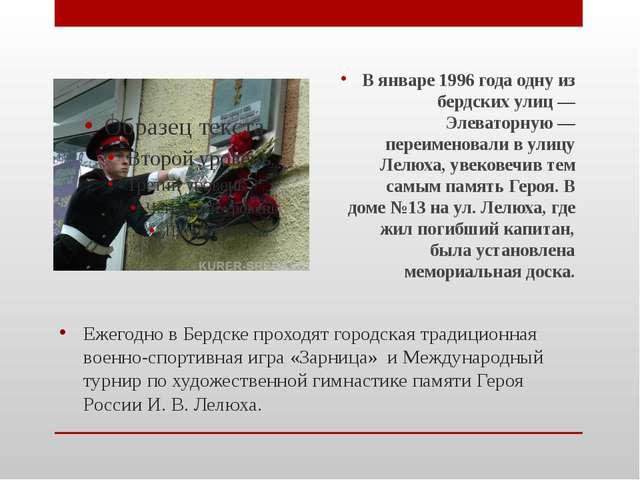 Ежегодно в Бердске проходят городская традиционная военно-спортивная игра «За...
