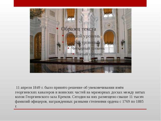 11 апреля 1849 г. было принято решение об увековечивании имён георгиевских к...