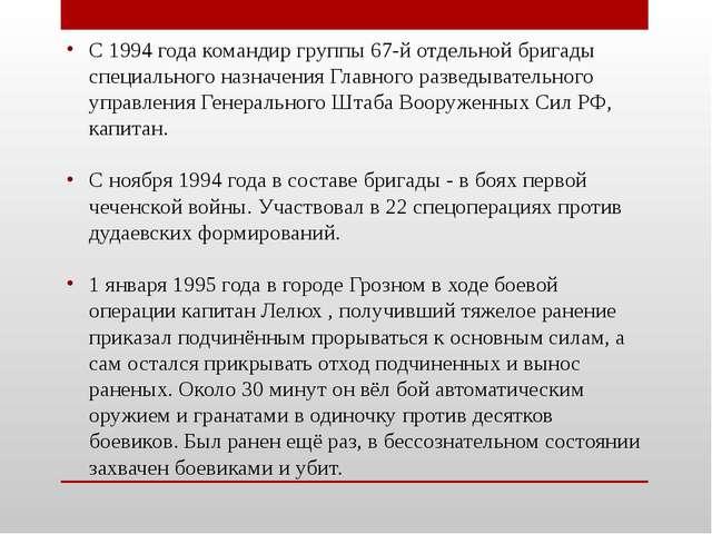 С 1994 года командир группы 67-й отдельной бригады специального назначения Гл...