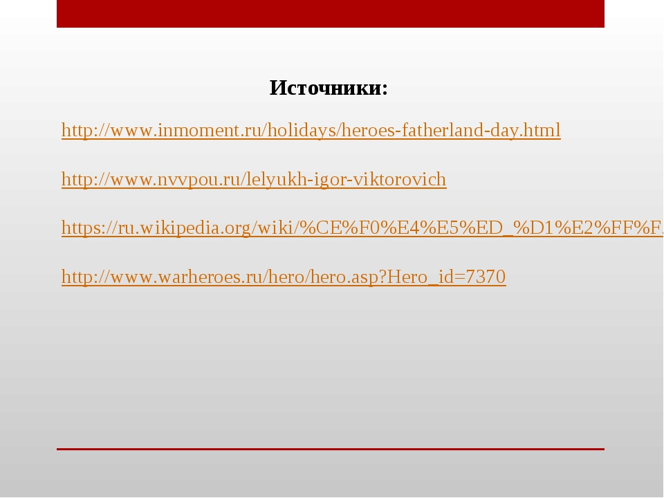 Источники: http://www.inmoment.ru/holidays/heroes-fatherland-day.html http://...