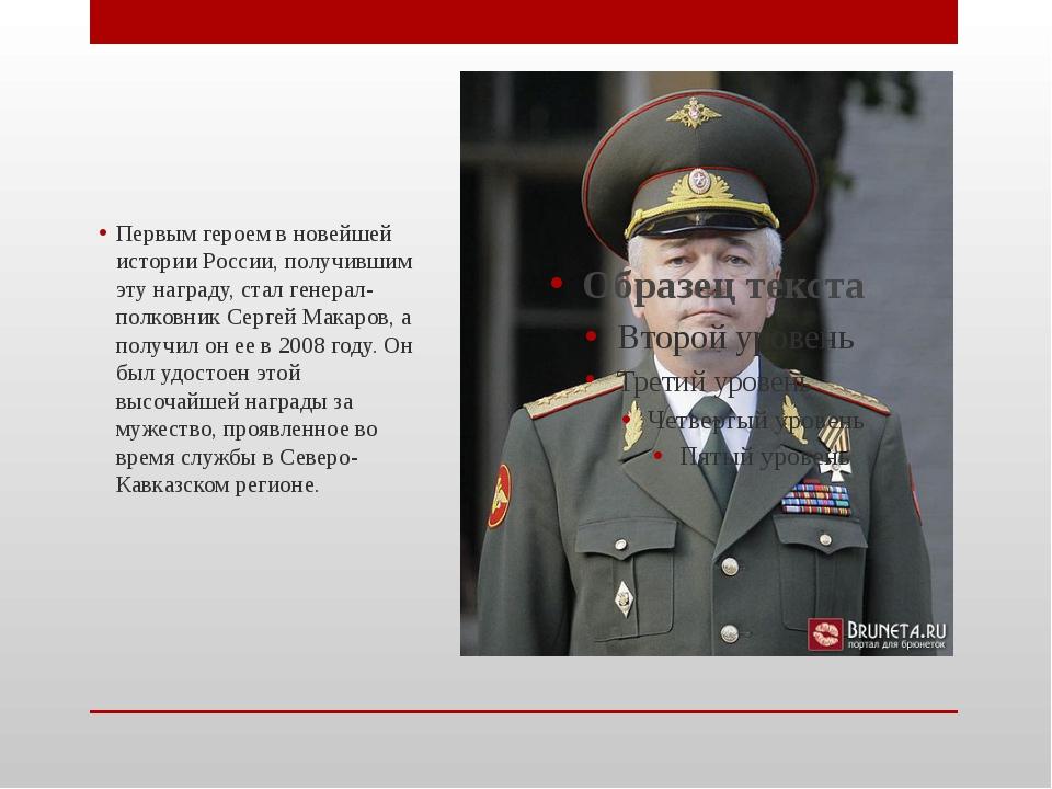 Первым героем в новейшей истории России, получившим эту награду, стал генерал...