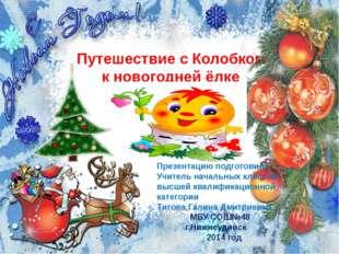 Путешествие с Колобком к новогодней ёлке Презентацию подготовила Учитель нача