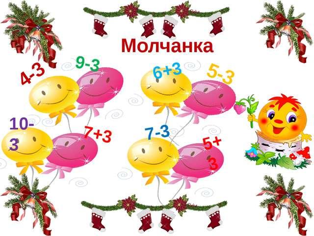 5+3 7-3 4-3 9-3 6+3 7+3 5-3 10-3 Молчанка