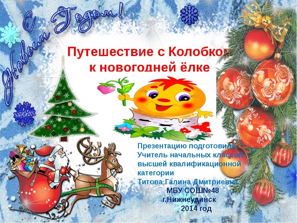 Путешествие с Колобком к новогодней ёлке Презентацию подготовила Учитель нача...
