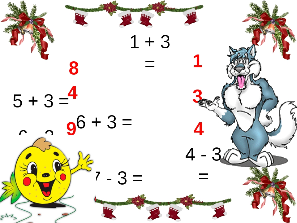 5 + 3 = 6 - 3 = 1 + 3 = 7 - 3 = 6 + 3 = 4 - 3 = 4 8 9 4 3 1