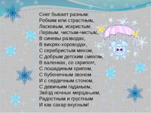 Снег бывает разным: Робким или страстным, Ласковым, искристым, Первым, чис