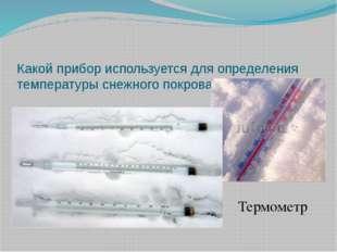 Какой прибор используется для определения температуры снежного покрова? Термо