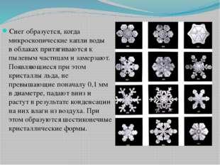 Снег образуется, когда микроскопические капливоды воблаках притягиваются к