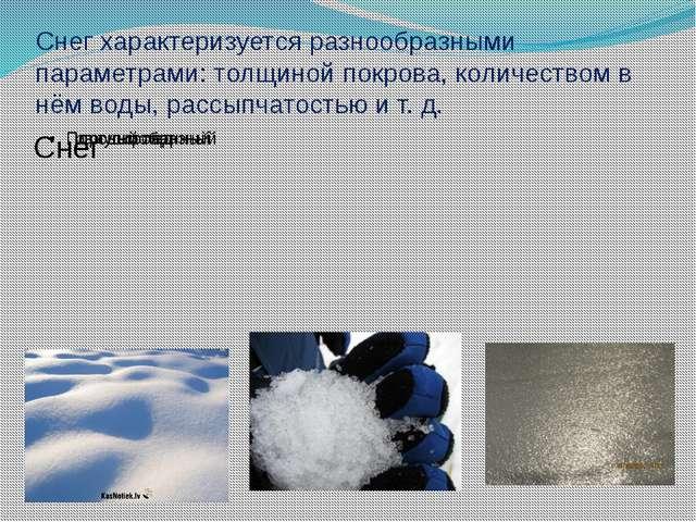 Снег характеризуется разнообразными параметрами: толщиной покрова,количество...
