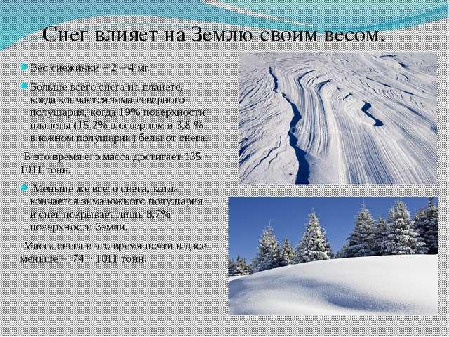 Вес снежинки – 2 – 4 мг. Больше всего снега на планете, когда кончается зима...