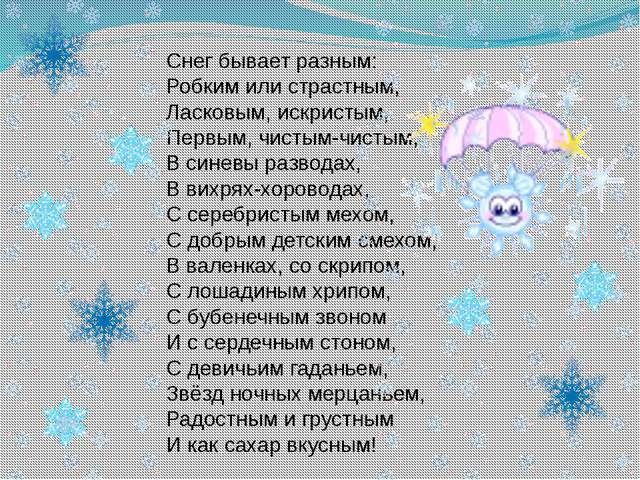 Снег бывает разным: Робким или страстным, Ласковым, искристым, Первым, чис...