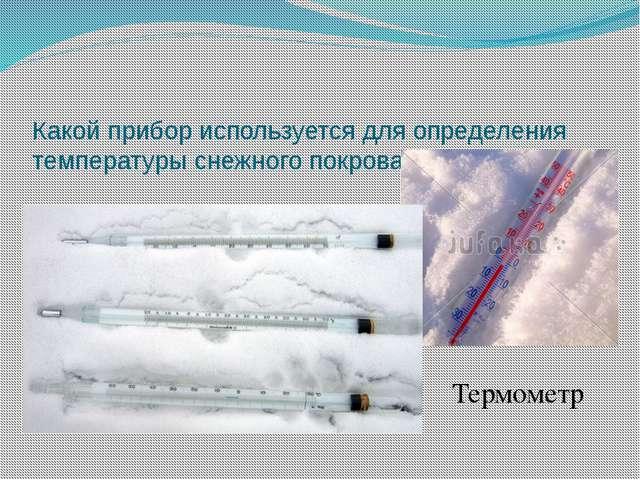 Какой прибор используется для определения температуры снежного покрова? Термо...