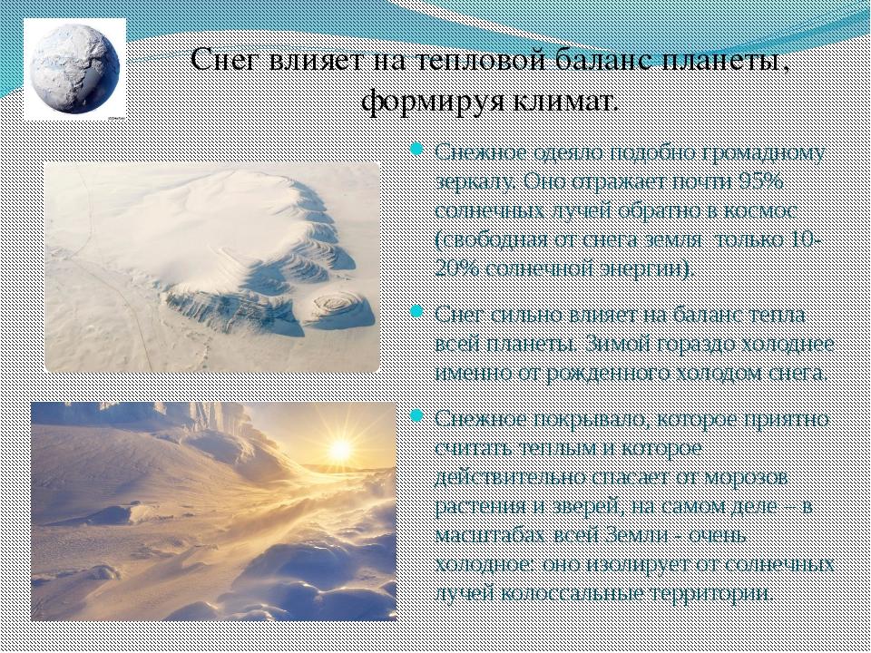 Снежное одеяло подобно громадному зеркалу. Оно отражает почти 95% солнечных л...