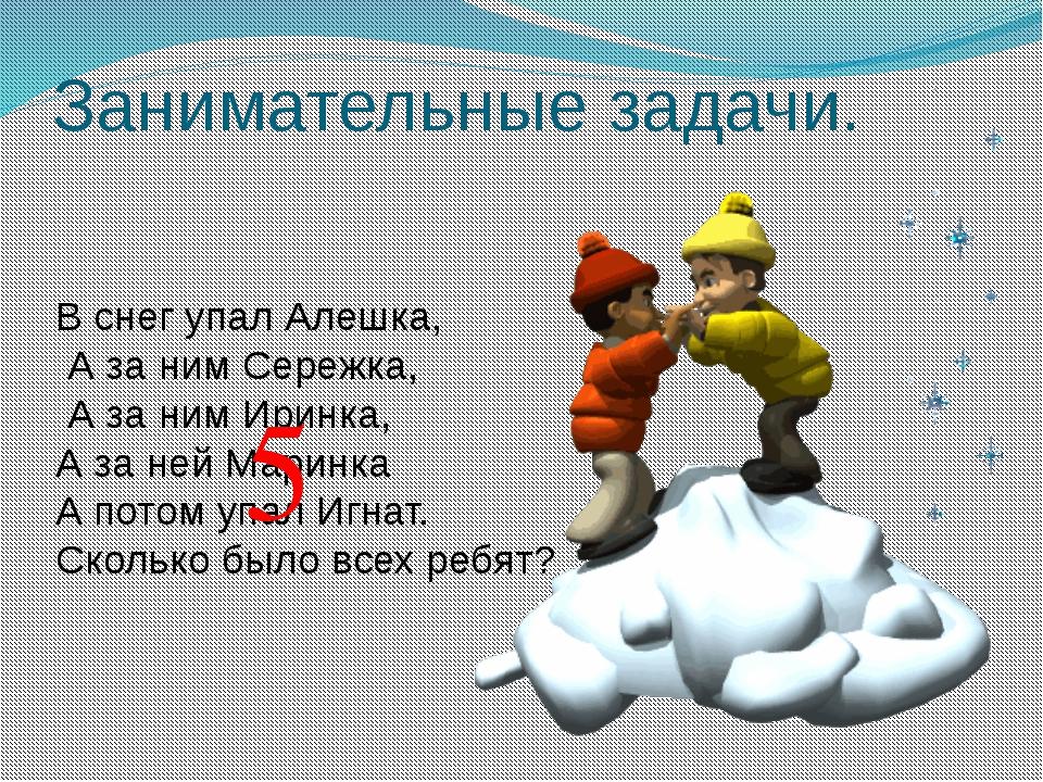 Занимательные задачи. В снег упал Алешка, А за ним Сережка, А за ним Иринка,...