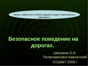 Безопасное поведение на дорогах. Шишкина О.И. Петропавловск-Камчатский СОШ№7