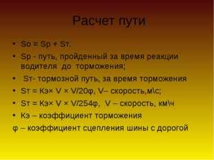 Расчет пути Sо = Sp + Sт. Sp - путь, пройденный за время реакции водителя до