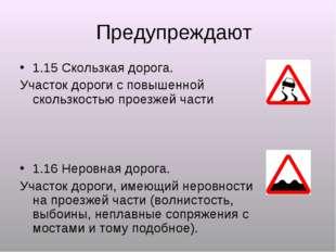 Предупреждают 1.15 Скользкая дорога. Участок дороги с повышенной скользкость