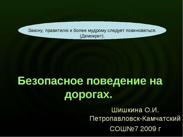 Безопасное поведение на дорогах. Шишкина О.И. Петропавловск-Камчатский СОШ№7...