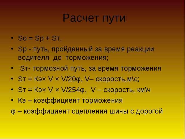 Расчет пути Sо = Sp + Sт. Sp - путь, пройденный за время реакции водителя до...