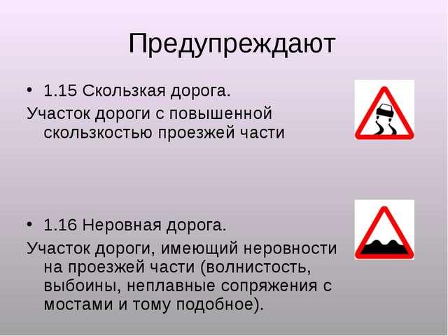 Предупреждают 1.15 Скользкая дорога. Участок дороги с повышенной скользкость...