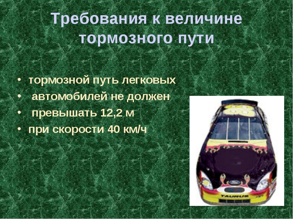 Требования к величине тормозного пути тормозной путь легковых автомобилей не...