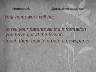 Homework Домашнее задание Your homework will be: to tell your parents all the