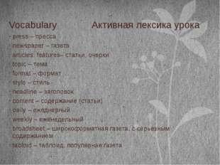 Vocabulary Активная лексика урока press – пресса newspaper – газета articles,